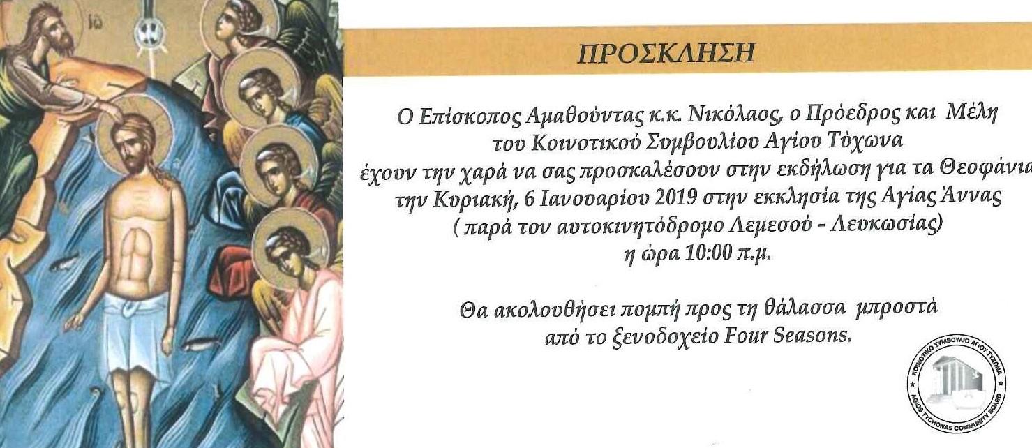 Πρόσκληση για Αγιασμό