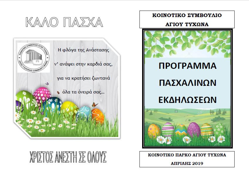 Πασχαλινές Εκδηλώσεις 28-30/4/2019
