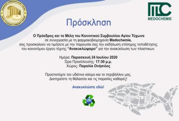Πρόσκληση Εκδήλωσης 24 Ιουλίου