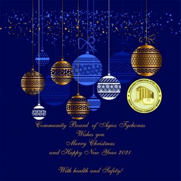 Καλά Χριστούγεννα και Ευτυχισμένο το Νέο Έτος 2021!