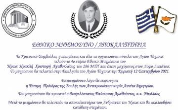 ΕΝΘΙΚΟ ΜΝΗΜΟΣΥΝΟ/ΑΠΟΚΑΛΥΠΤΗΡΙΑ