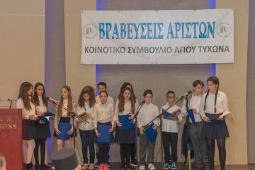 Βραβεύσεις Άριστων Μαθητών-Αθλητών - 2017